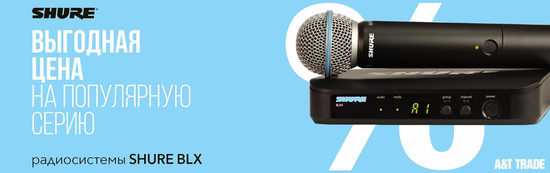 Выгодные цены на радиосистемы Shure BLX