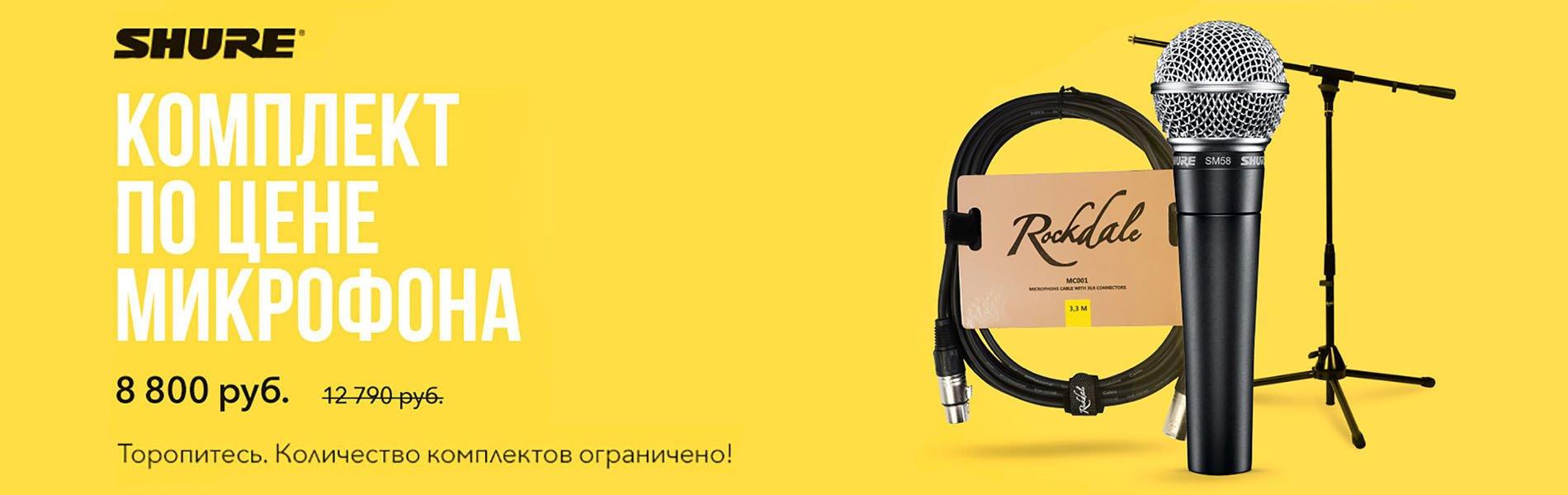 Комплект по цене микрофона Shure SM58-LCE