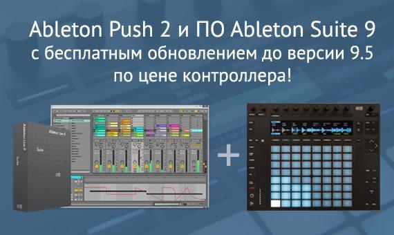 ableton_promo