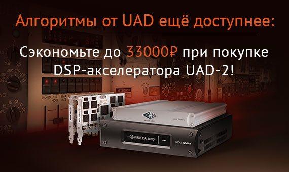 banner_uad_promo