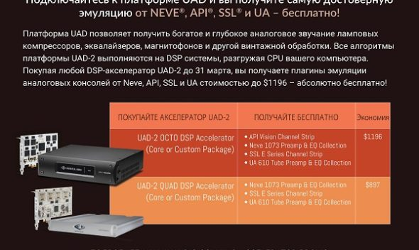 novost-podklyuchajtes-k-platforme-uad-2