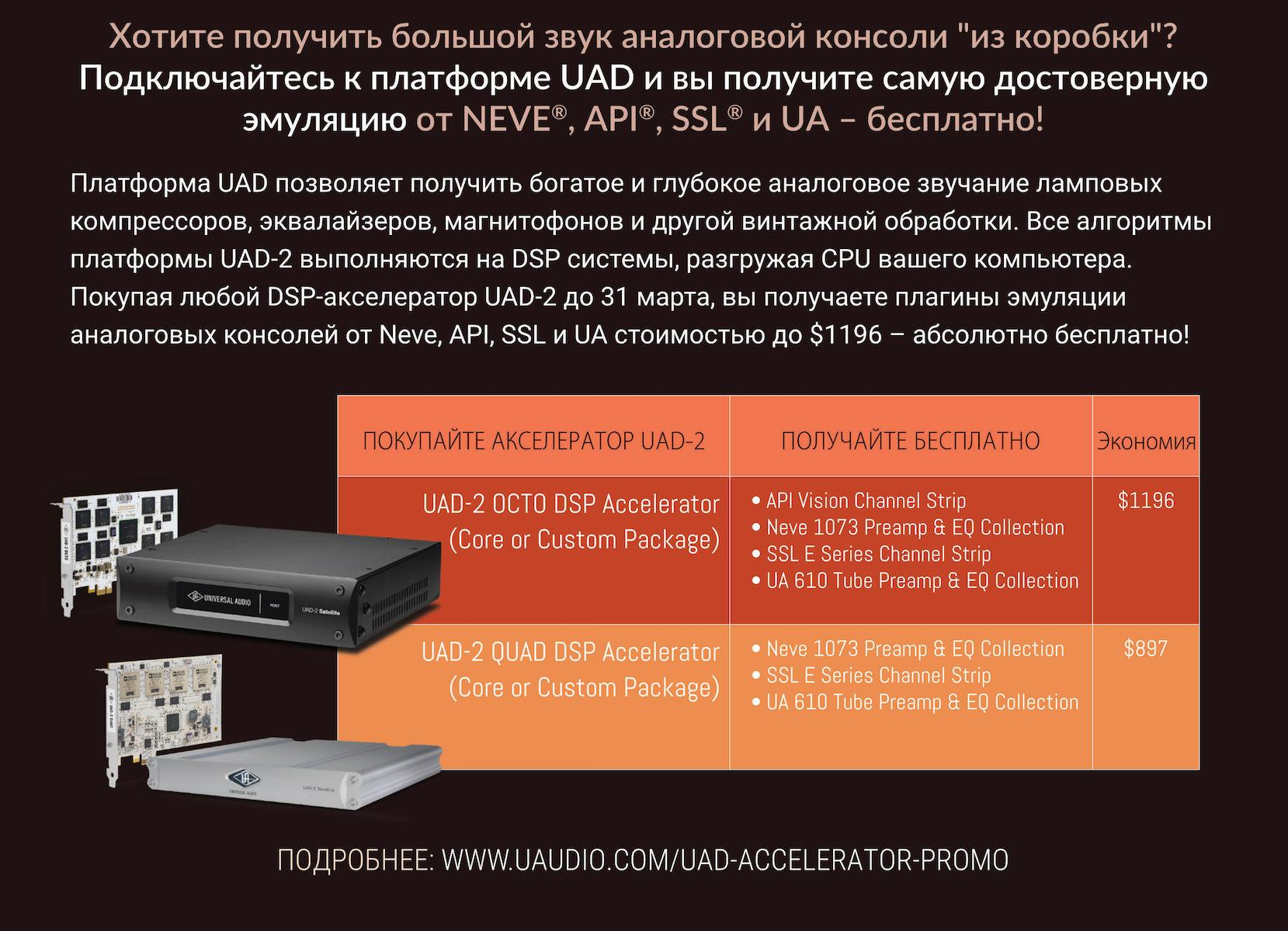 novost-podklyuchajtes-k-platforme-uad